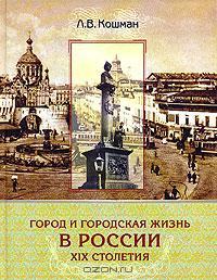 Кошман Л. В. Город и городская жизнь в России