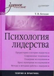 Бендас, Т. В. Психология лидерства