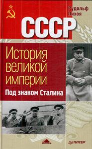 Пихоя, Р. Г. Под знаком Сталина
