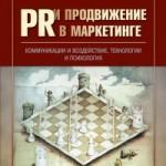 Душкина, М. Р. PR и продвижение в маркетинге