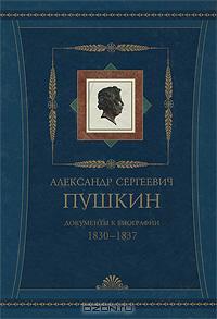 А. С. Пушкин: документы к биографии