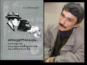Вишняцкий, Л. Б.  Неандертальцы : история несостоявшегося человечества