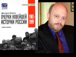 Травин, Д. Я. Очерки новейшей истории России