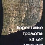 Берестяные грамоты: 50 лет открытия и изучения