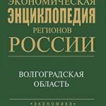 Экономическая энциклопедия регионов России