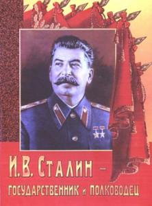 И. В. Сталин - государственник и полководец