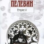 Пелевин О. В. Empire V