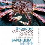 Дворецкий, А. Г. Экология камчатского краба в прибрежье Баренцева моря