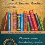 Кутзее, Дж. М.  Толстой, Бекет, Флобер и другие : 23 очерка о мировой литературе