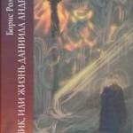 Романов, Б. Н. Вестник, или жизнь Даниила Андреева : биографическое повествование в 12 ч.