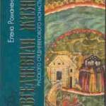 Романенко, Е. В. Повседневная жизнь русского средневекового монастыря