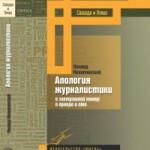Никитинский, Л. В. Апология журналистики (в завтрашний номер: о правде и лжи)