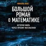 Лонэ, М. Большой роман о математике. История мира через призму математики