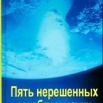 Уиггинс А. Пять нерушимых проблем науки