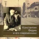 Константин Федин и его современники : из литературного наследия ХХ века. Кн. 2