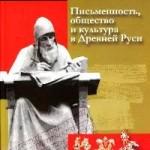 Франклин, С. Письменность, общество и культура в Древней Руси (около 950-1300 гг.)