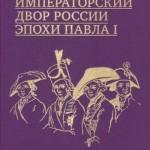 Агеева О. Императорский двор России эпохи Павла I