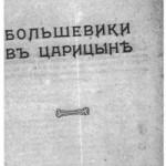 Большевики в Царицыне
