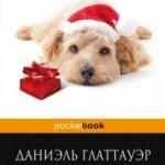 Глаттауэр Д. Рождественский пес