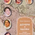 Суворова, А. А. Дочери и вдовы: гендер, происхождение и власть в Южной Азии