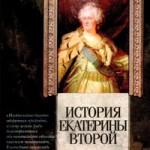 Брикнер, А.Г. История Екатерины Второй