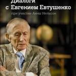 Волков, С. М. Диалоги с Евгением Евтушенко
