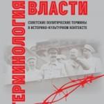 Фельдман, Д. М. Терминология власти. Советские политические термины в историко-культурном контексте