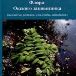 Флора Окского заповедника (сосудистые растения, мхи, грибы, лишайники)