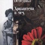 Бенедикт, Р. Хризантема и меч: модели японской культуры