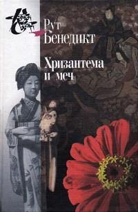 Бенедикт Р. Хризантема и меч: модели японской культуры