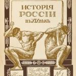 «История России в XIX веке»