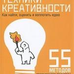 Шерер Й. «Техники креативности. Как в 10 шагов найти, оценить и воплотить идею»
