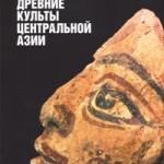 Караматов, Х. С. Древние культы Центральной Азии