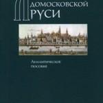 Литература Московской и домосковской Руси: аналитическое пособие