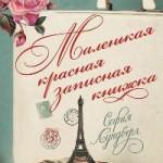 Лундберг, С. Маленькая красная записная книжка