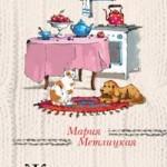 Метлицкая, М. Женщины, кот и собака