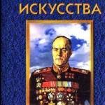 Энциклопедия военного искусства. Маршалы и адмиралы