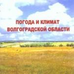 Сажин, А. Н. Погода и климат Волгоградской области