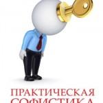 Prakticheskaya-sofistika