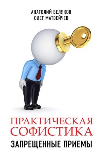 Беляков А. В. Практическая софистика : запрещенные приемы