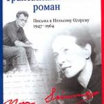 Бовуар, С. де. Трансатлантический роман : письма к Нельсону Олгрену. 1947 - 1964