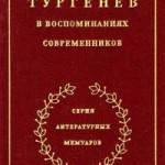 И. С. Тургенев в воспоминаниях современников