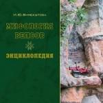 Винокурова, И. Ю. Мифология вепсов