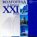 Volgograd_21