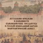 Алексеев А. В. Актуальные проблемы и особенности взаимодействия государства и Русской православной церкви: политологический аспект