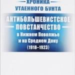 Ященко, В. Г. Хроника утаенного бунта : Антибольшевистское повстанчество в Нижнем Поволжье и на Среднем Дону (1918-1923)