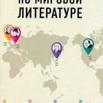 Артемьев М. А. Путеводитель по мировой литературе