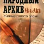 Илизаров, Б.С. Народный архив: Живые голоса эпохи