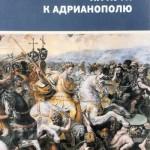 Банников А. В. На пути к Адрианополю