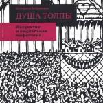 Бобринская, Е. А.  Душа толпы : Искусство и социальная мифология